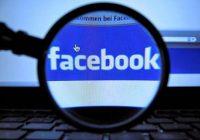 Cómo saber quién visita mi perfil de Facebook 2